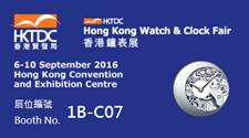 香港鐘錶展2016