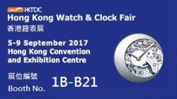 香港鐘錶展2017