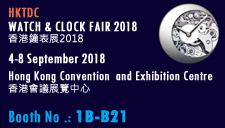香港鐘錶展2018